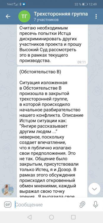 Screenshot_20210409_124918_org.telegram.messenger.jpg