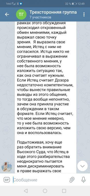 Screenshot_20210409_124925_org.telegram.messenger.jpg