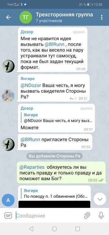 Screenshot_20210409_125032_org.telegram.messenger.jpg