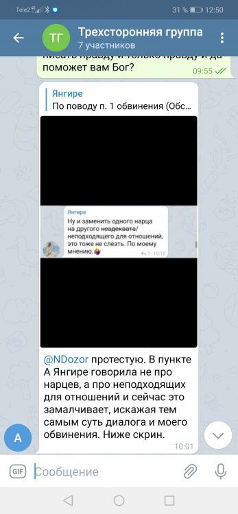Screenshot_20210409_125037_org.telegram.messenger.jpg