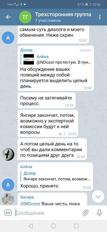 Screenshot_20210409_125045_org.telegram.messenger.jpg