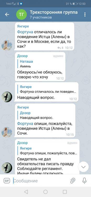 Screenshot_20210409_125059_org.telegram.messenger.jpg