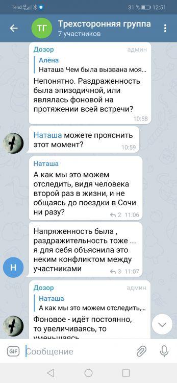 Screenshot_20210409_125134_org.telegram.messenger.jpg
