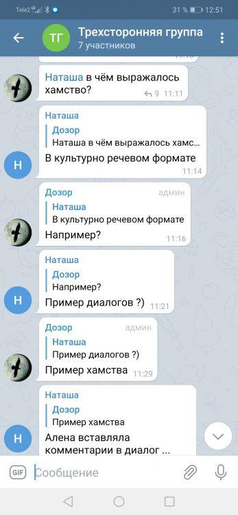 Screenshot_20210409_125147_org.telegram.messenger.jpg