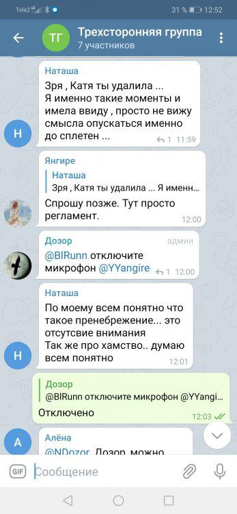 Screenshot_20210409_125204_org.telegram.messenger.jpg