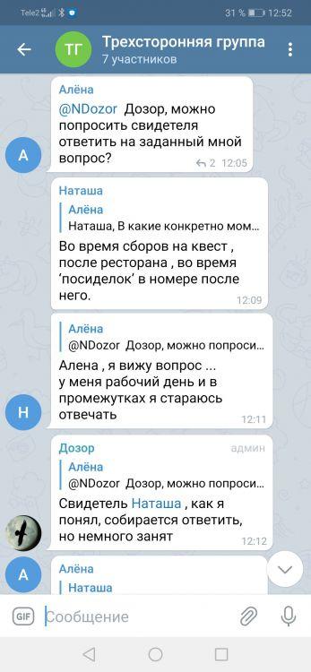 Screenshot_20210409_125210_org.telegram.messenger.jpg
