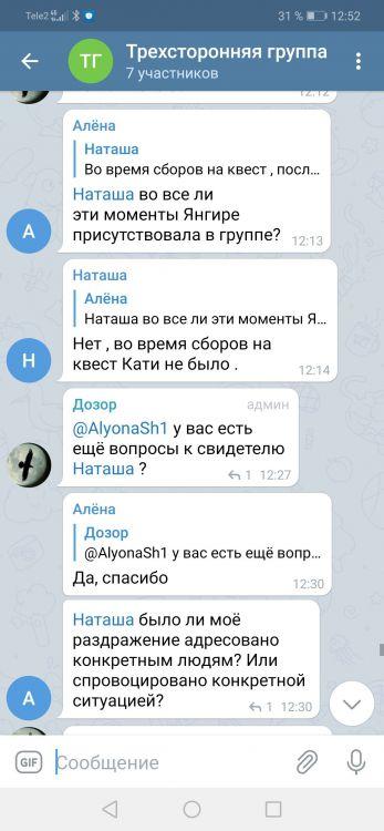 Screenshot_20210409_125216_org.telegram.messenger.jpg