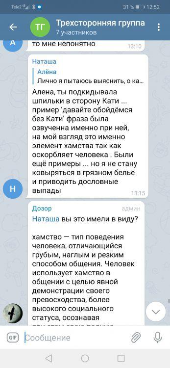 Screenshot_20210409_125233_org.telegram.messenger.jpg