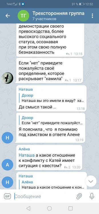 Screenshot_20210409_125239_org.telegram.messenger.jpg