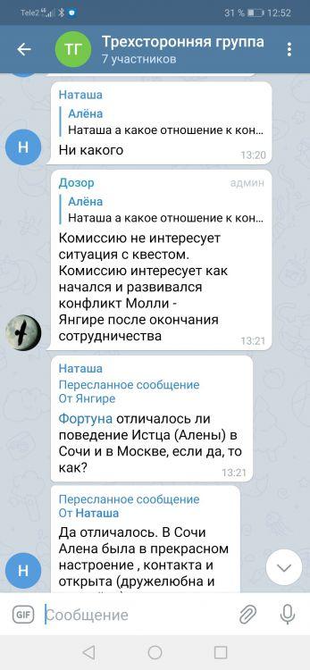 Screenshot_20210409_125245_org.telegram.messenger.jpg