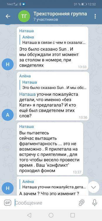 Screenshot_20210409_125257_org.telegram.messenger.jpg
