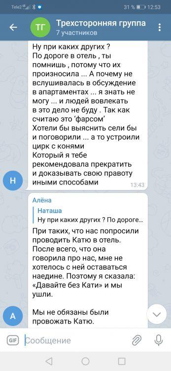 Screenshot_20210409_125314_org.telegram.messenger.jpg