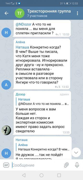 Screenshot_20210409_125331_org.telegram.messenger.jpg