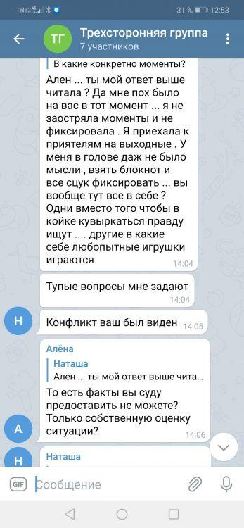 Screenshot_20210409_125346_org.telegram.messenger.jpg