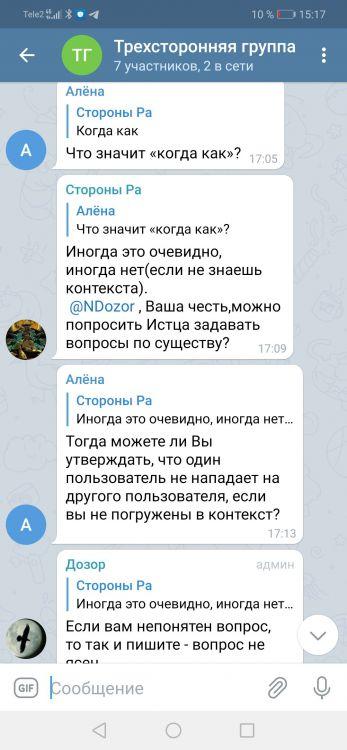 Screenshot_20210409_151712_org.telegram.messenger.jpg