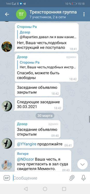 Screenshot_20210409_151800_org.telegram.messenger.jpg