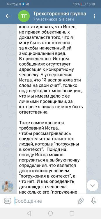 Screenshot_20210409_151812_org.telegram.messenger.jpg