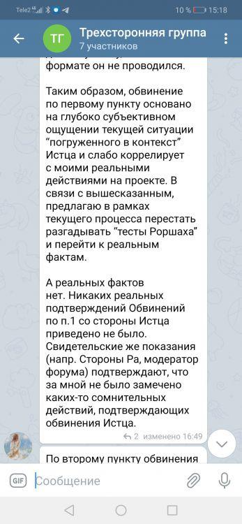 Screenshot_20210409_151823_org.telegram.messenger.jpg