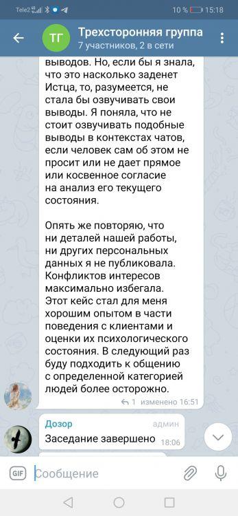 Screenshot_20210409_151834_org.telegram.messenger.jpg