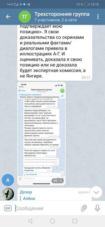 Screenshot_20210409_151846_org.telegram.messenger.jpg