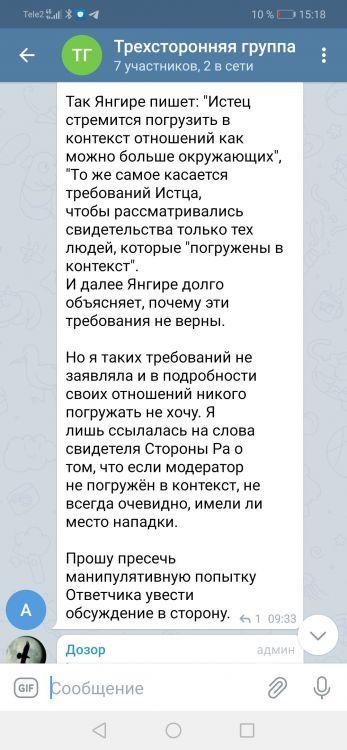 Screenshot_20210409_151856_org.telegram.messenger.jpg