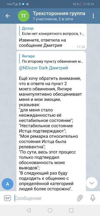 Screenshot_20210409_151943_org.telegram.messenger.jpg