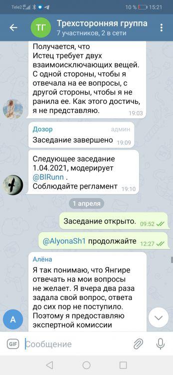 Screenshot_20210409_152137_org.telegram.messenger.jpg