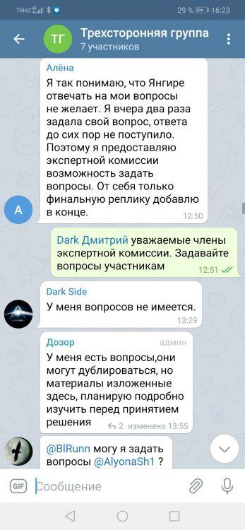 Screenshot_20210409_162311_org.telegram.messenger.jpg