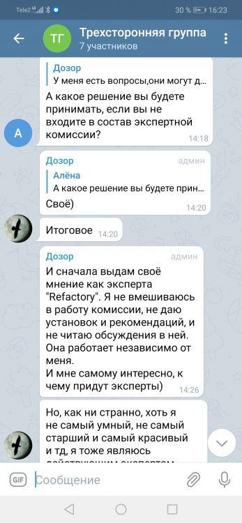 Screenshot_20210409_162340_org.telegram.messenger.jpg