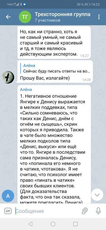 Screenshot_20210409_162346_org.telegram.messenger.jpg