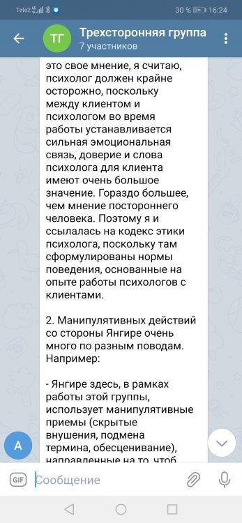 Screenshot_20210409_162404_org.telegram.messenger.jpg