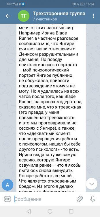 Screenshot_20210409_162416_org.telegram.messenger.jpg