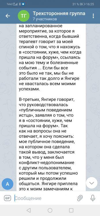Screenshot_20210409_162526_org.telegram.messenger.jpg