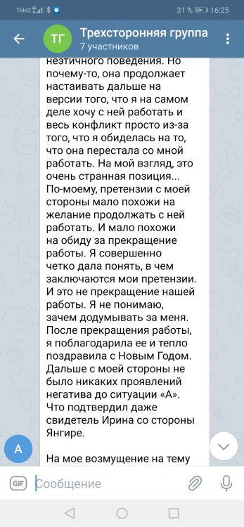 Screenshot_20210409_162538_org.telegram.messenger.jpg