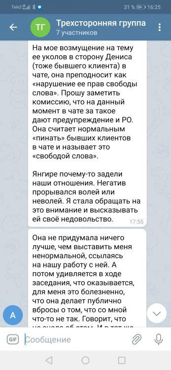 Screenshot_20210409_162543_org.telegram.messenger.jpg