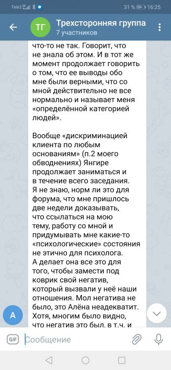 Screenshot_20210409_162548_org.telegram.messenger.jpg
