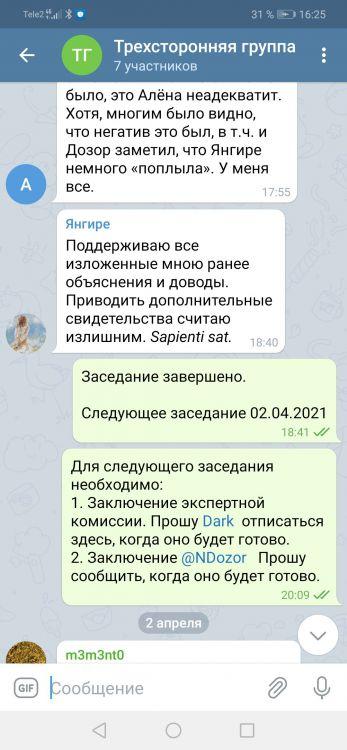Screenshot_20210409_162554_org.telegram.messenger.jpg