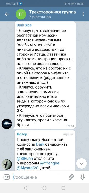 Screenshot_20210409_162618_org.telegram.messenger.jpg