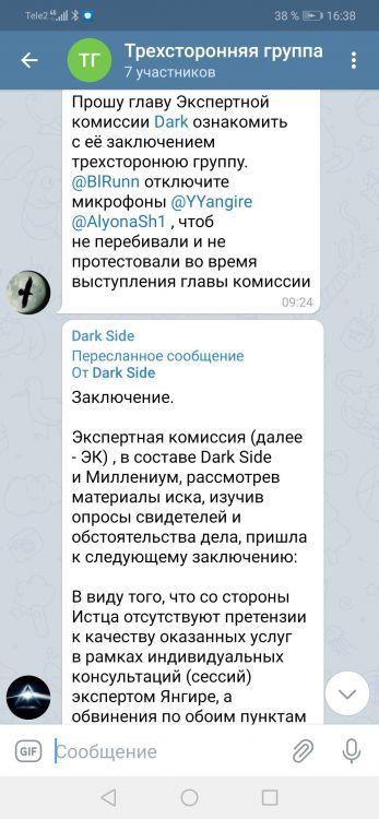Screenshot_20210409_163848_org.telegram.messenger.jpg