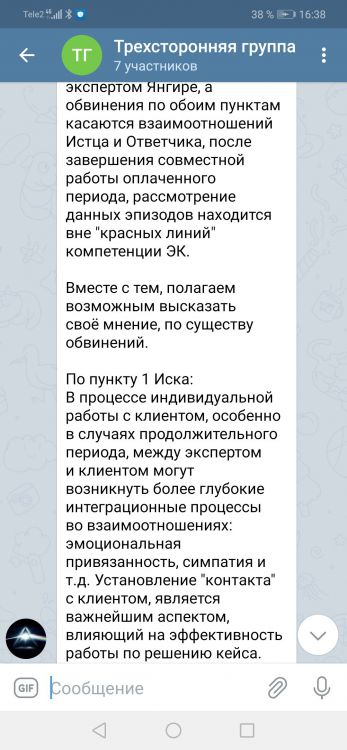 Screenshot_20210409_163854_org.telegram.messenger.jpg