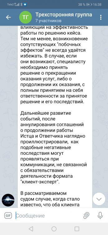 Screenshot_20210409_163859_org.telegram.messenger.jpg