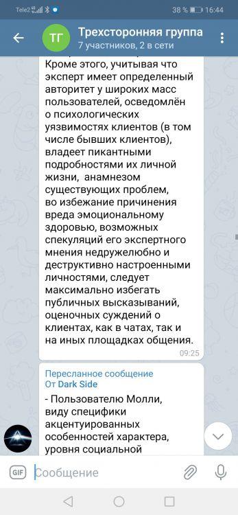 Screenshot_20210409_164425_org.telegram.messenger.jpg