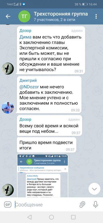 Screenshot_20210409_164457_org.telegram.messenger.jpg