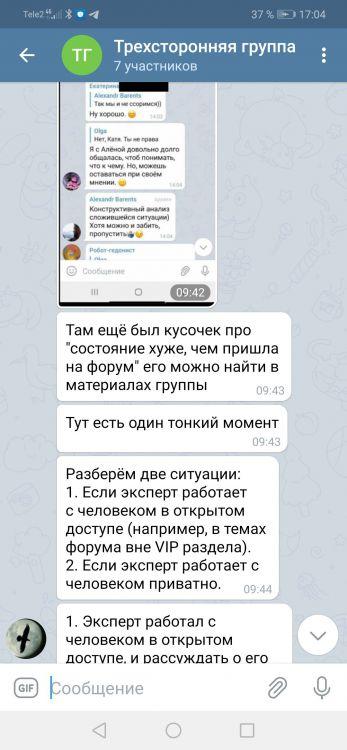 Screenshot_20210409_170453_org.telegram.messenger.jpg