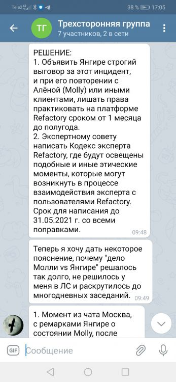 Screenshot_20210409_170516_org.telegram.messenger.jpg