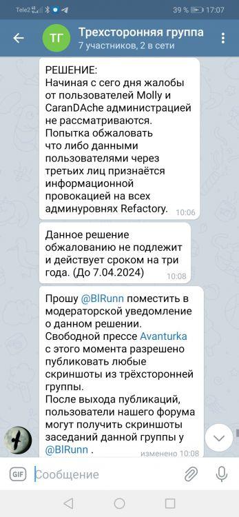 Screenshot_20210409_170715_org.telegram.messenger.jpg