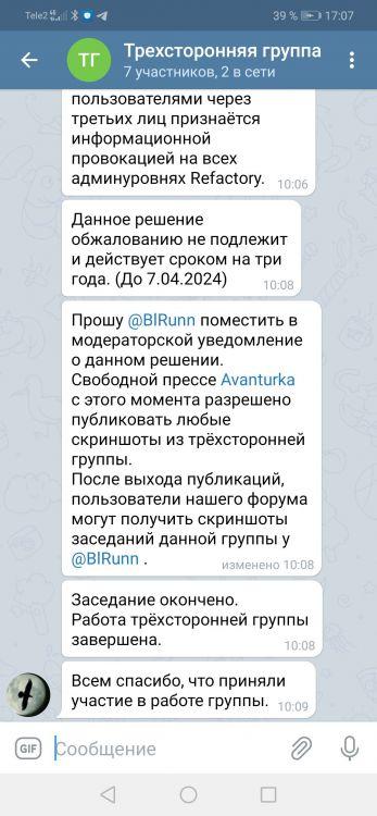 Screenshot_20210409_170723_org.telegram.messenger.jpg